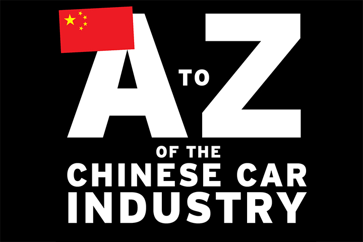A to Z of The Chinese Car Industry part 1 -